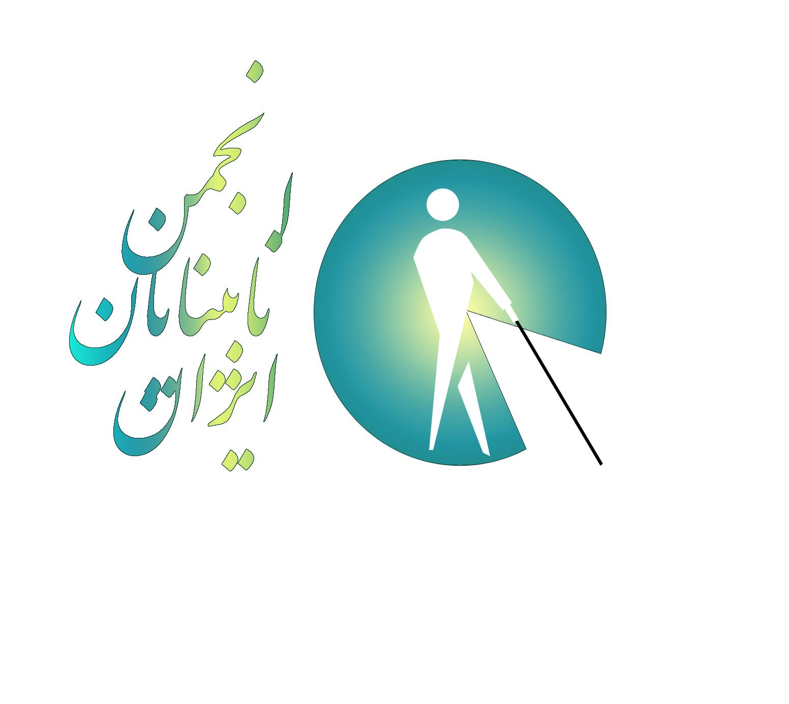وبسایت رسمی انجمن نابینایان ایران IBNGO.IR